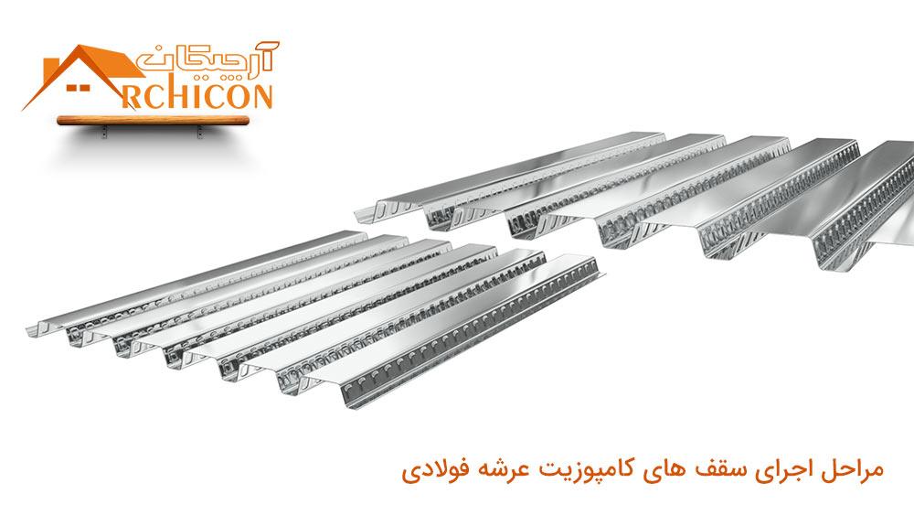 سقف های کامپوزیت عرشه فولادی
