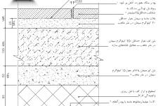 نقشه جزئيات كف با پوشش سنگ