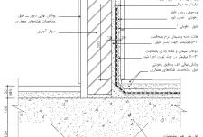 جزئیات اتصال دیوار به همکف