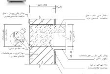اتصال دیوار آجری به سقف بتنی