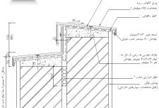 درز انبساط در بام با دیوار جانپناه