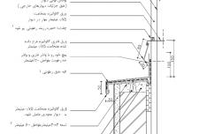 درز انبساط در بام با دیوار مجاور