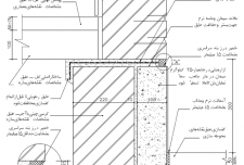 اتصال دیوار به کرسی چینی
