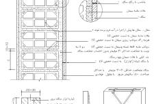 جزئیات دیوار بلوک سفالی با پوشش سنگ