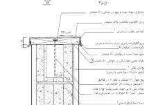 جزئیات دیوار جانپناه با درپوش فلزی