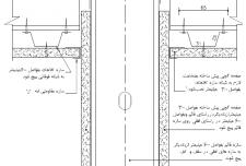 نقشه جزئیات اتصال سقف و دیوار [اتصال مستقیم دیوار به سقف]