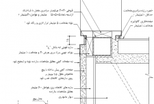 نقشه جزئیات کف پنجره با جداره مضاعف [اتصال کف پنجره به دیوار پیش ساخته]
