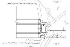 نقشه جزئیات جانبی پنجره با جداره مضاعف [اتصال پنجره آلومینیوم به دیوار پیش ساخته]