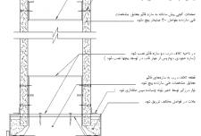 نقشه جزئیات قاب درب در دیوارهای دو جداره پیش ساخته