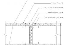 نقشه جزئیات درز انبساط و کنترل در دیوارهای سبک پیش ساخته